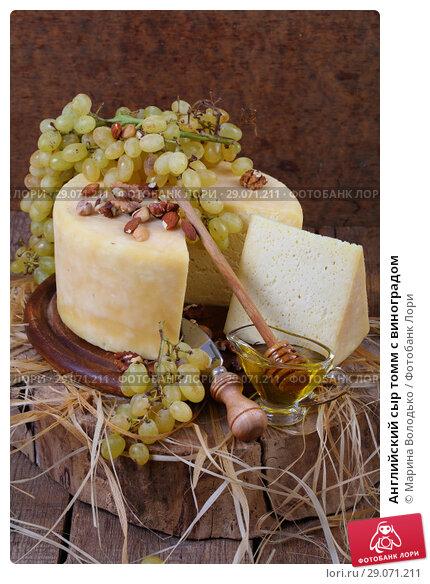 Купить «Английский сыр томм с виноградом», фото № 29071211, снято 12 сентября 2018 г. (c) Марина Володько / Фотобанк Лори