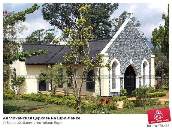 Англиканская церковь на Шри-Ланке, фото № 76467, снято 5 июня 2007 г. (c) Валерий Шанин / Фотобанк Лори