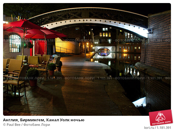 Англия, Бирмингем, Канал Уолк ночью (2009 год). Стоковое фото, фотограф Paul Bee / Фотобанк Лори