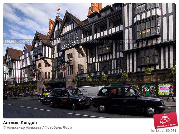 Англия. Лондон, эксклюзивное фото № 180951, снято 26 июля 2007 г. (c) Александр Алексеев / Фотобанк Лори