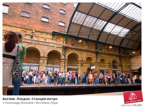 Англия. Лондон. Станция метро, эксклюзивное фото № 145899, снято 25 июля 2007 г. (c) Александр Алексеев / Фотобанк Лори