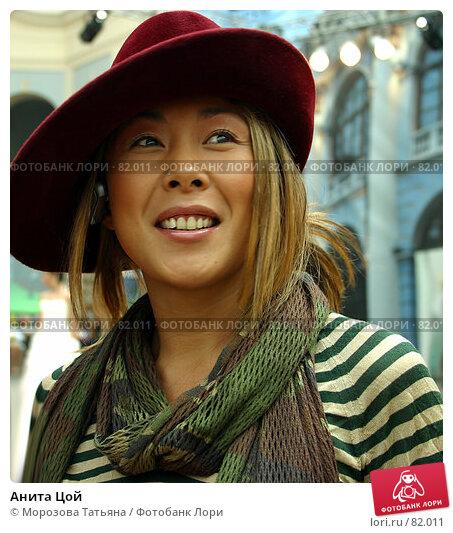Анита Цой, фото № 82011, снято 17 августа 2005 г. (c) Морозова Татьяна / Фотобанк Лори