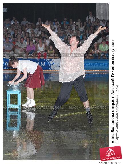 Анна Большова стирает, Алексей Тихонов выступает, фото № 183079, снято 29 мая 2007 г. (c) Артём Анисимов / Фотобанк Лори