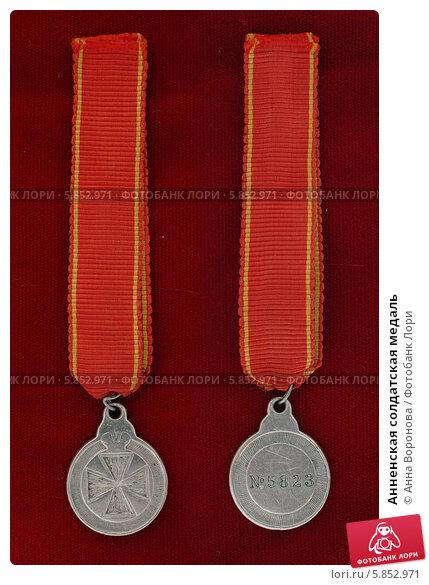 Анненская солдатская медаль (2007 год). Редакционное фото, фотограф Анна Воронова / Фотобанк Лори
