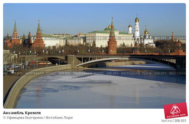 Ансамбль Кремля, фото № 208931, снято 22 января 2017 г. (c) Уфимцева Екатерина / Фотобанк Лори