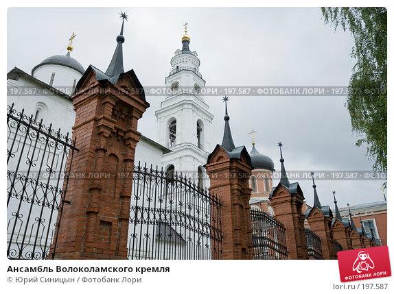 Ансамбль Волоколамского кремля, фото № 197587, снято 26 августа 2007 г. (c) Юрий Синицын / Фотобанк Лори