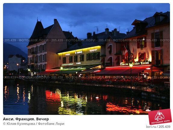 Купить «Анси. Франция. Вечер», фото № 205439, снято 26 июня 2007 г. (c) Юлия Кузнецова / Фотобанк Лори