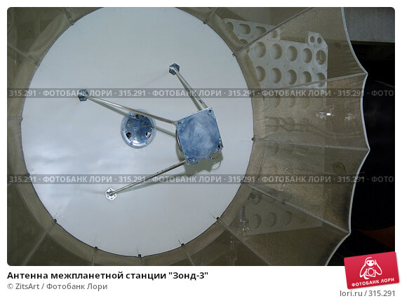 """Купить «Антенна межпланетной станции """"Зонд-3""""», фото № 315291, снято 7 июня 2008 г. (c) ZitsArt / Фотобанк Лори"""