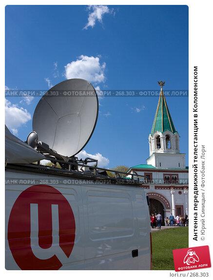 Антенна передвижной телестанции в Коломенском, фото № 268303, снято 27 апреля 2008 г. (c) Юрий Синицын / Фотобанк Лори