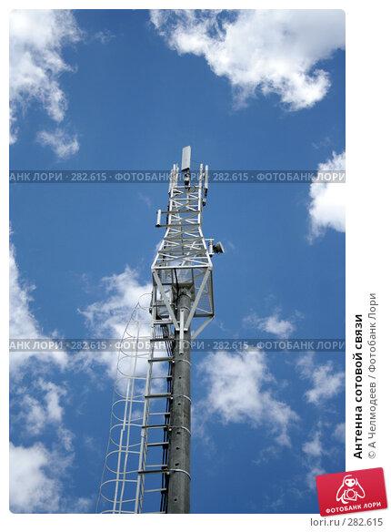 Антенна сотовой связи, фото № 282615, снято 15 мая 2007 г. (c) A Челмодеев / Фотобанк Лори