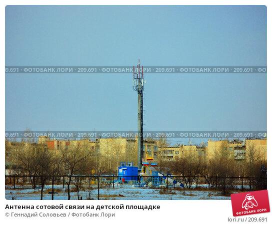 Антенна сотовой связи на детской площадке, фото № 209691, снято 22 февраля 2008 г. (c) Геннадий Соловьев / Фотобанк Лори