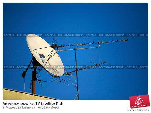 Антенна-тарелка. TV Satellite Dish, фото № 127983, снято 3 января 2007 г. (c) Морозова Татьяна / Фотобанк Лори