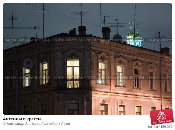 Купить «Антенны и кресты», эксклюзивное фото № 169019, снято 27 ноября 2006 г. (c) Александр Алексеев / Фотобанк Лори