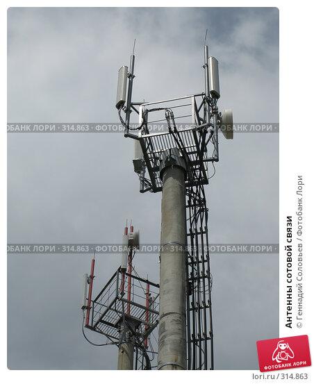 Антенны сотовой связи, фото № 314863, снято 8 июня 2008 г. (c) Геннадий Соловьев / Фотобанк Лори