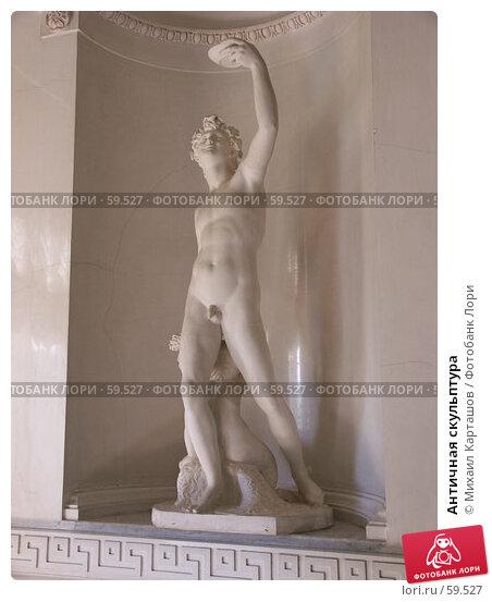 Купить «Античная скульптура», эксклюзивное фото № 59527, снято 29 июня 2005 г. (c) Михаил Карташов / Фотобанк Лори