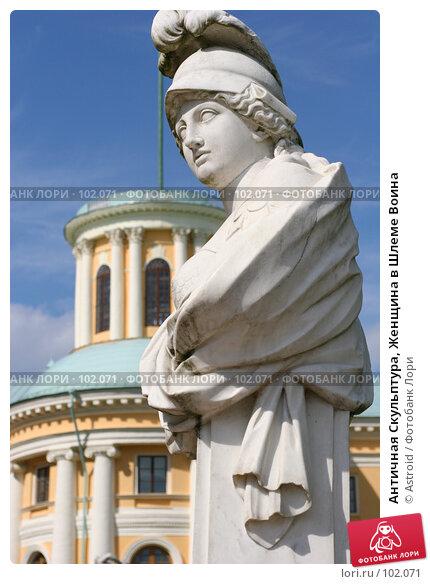 Античная Скульптура, Женщина в Шлеме Воина, фото № 102071, снято 28 февраля 2017 г. (c) Astroid / Фотобанк Лори