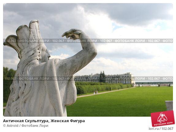 Античная Скульптура, Женская Фигура, фото № 102067, снято 19 сентября 2017 г. (c) Astroid / Фотобанк Лори