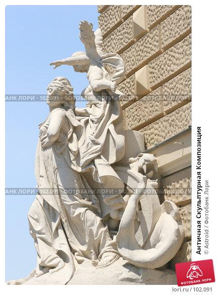 Античная Скульптурная Композиция, фото № 102091, снято 21 июля 2017 г. (c) Astroid / Фотобанк Лори