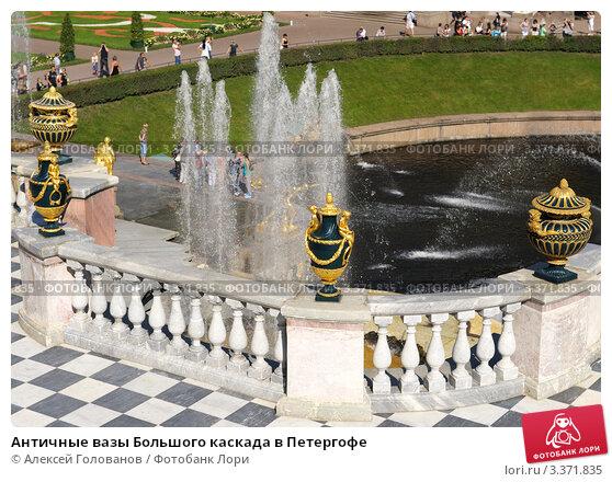 Купить «Античные вазы Большого каскада в Петергофе», фото № 3371835, снято 26 августа 2011 г. (c) Алексей Голованов / Фотобанк Лори
