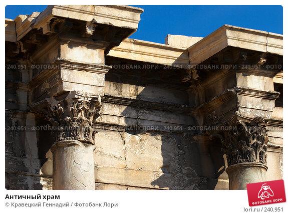 Купить «Античный храм», фото № 240951, снято 21 апреля 2018 г. (c) Кравецкий Геннадий / Фотобанк Лори