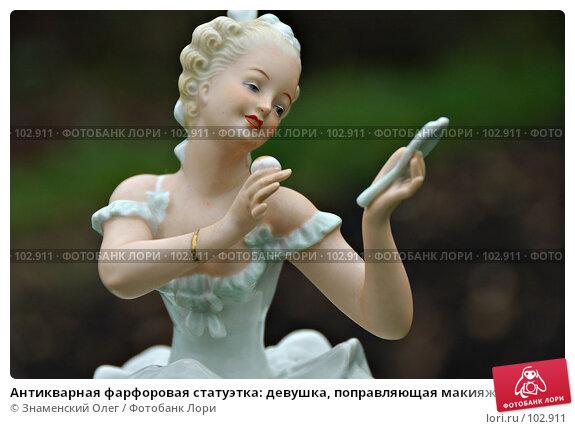 Купить «Антикварная фарфоровая статуэтка: девушка, поправляющая макияж», эксклюзивное фото № 102911, снято 25 апреля 2018 г. (c) Знаменский Олег / Фотобанк Лори