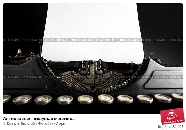 Антикварная пишущая машинка, фото № 181495, снято 25 декабря 2006 г. (c) Коваль Василий / Фотобанк Лори