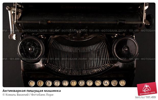 Антикварная пишущая машинка, фото № 181499, снято 25 декабря 2006 г. (c) Коваль Василий / Фотобанк Лори