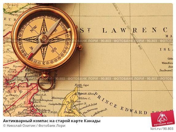 Антикварный компас на старой карте Канады, фото № 90803, снято 9 мая 2007 г. (c) Николай Охитин / Фотобанк Лори