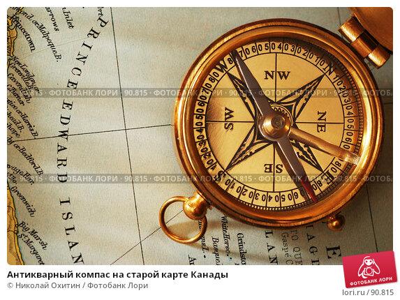 Купить «Антикварный компас на старой карте Канады», фото № 90815, снято 30 июля 2007 г. (c) Николай Охитин / Фотобанк Лори