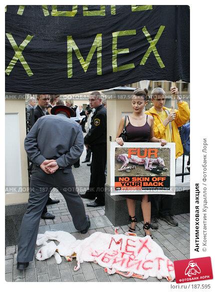 Антимеховая акция, фото № 187595, снято 13 сентября 2005 г. (c) Константин Куцылло / Фотобанк Лори