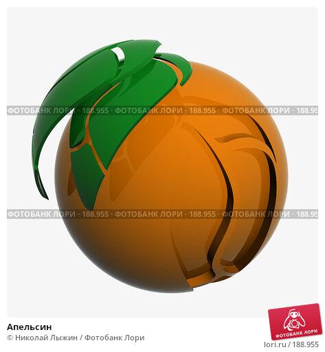 Апельсин, иллюстрация № 188955 (c) Николай Лыжин / Фотобанк Лори
