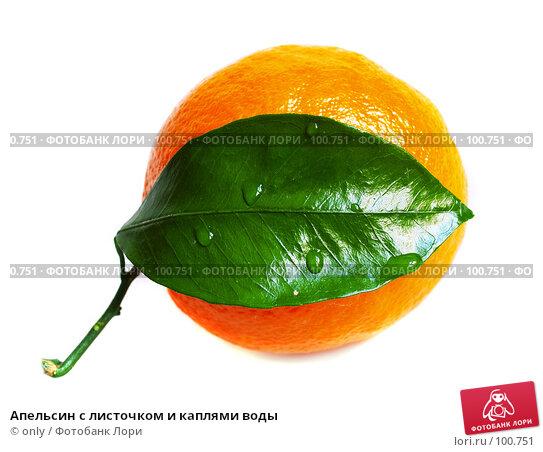Апельсин с листочком и каплями воды, фото № 100751, снято 21 февраля 2007 г. (c) only / Фотобанк Лори