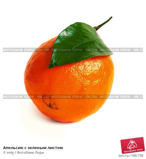 Апельсин с зеленым листом, фото № 100739, снято 21 февраля 2007 г. (c) only / Фотобанк Лори