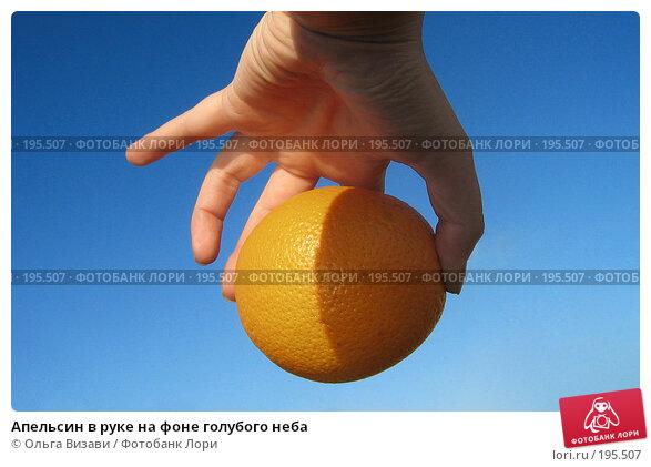 Апельсин в руке на фоне голубого неба, эксклюзивное фото № 195507, снято 3 сентября 2006 г. (c) Ольга Визави / Фотобанк Лори