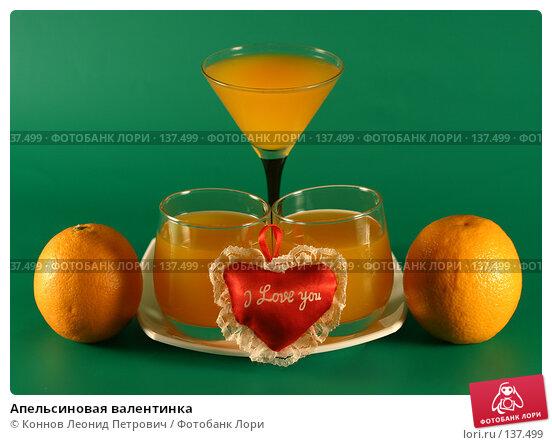 Апельсиновая валентинка, фото № 137499, снято 5 декабря 2007 г. (c) Коннов Леонид Петрович / Фотобанк Лори