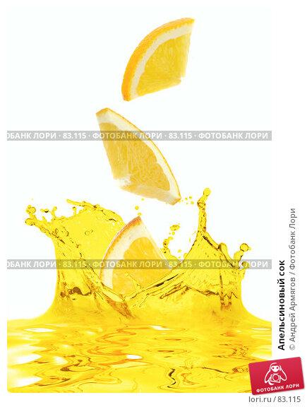 Апельсиновый сок, фото № 83115, снято 24 апреля 2017 г. (c) Андрей Армягов / Фотобанк Лори
