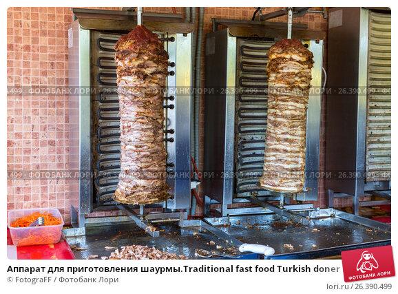 Купить «Аппарат для приготовления шаурмы.Traditional fast food Turkish doner kebab meat on a rotary grill», фото № 26390499, снято 27 мая 2017 г. (c) FotograFF / Фотобанк Лори