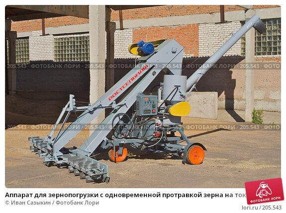 Аппарат для зернопогрузки с одновременной протравкой зерна на току, фото № 205543, снято 7 сентября 2004 г. (c) Иван Сазыкин / Фотобанк Лори