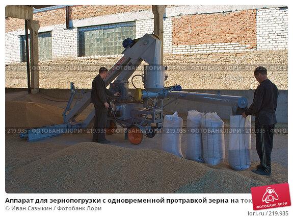 Аппарат для зернопогрузки с одновременной протравкой зерна на току, фото № 219935, снято 7 сентября 2004 г. (c) Иван Сазыкин / Фотобанк Лори