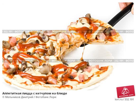 Аппетитная пицца с кетчупом на блюде, фото № 332191, снято 15 мая 2008 г. (c) Мельников Дмитрий / Фотобанк Лори