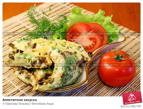 Купить «Аппетитная закуска», фото № 252179, снято 12 апреля 2008 г. (c) Павлова Татьяна / Фотобанк Лори