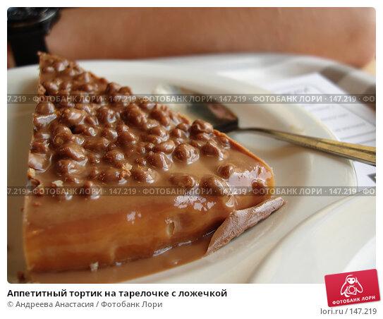 Аппетитный тортик на тарелочке с ложечкой, фото № 147219, снято 24 августа 2005 г. (c) Андреева Анастасия / Фотобанк Лори