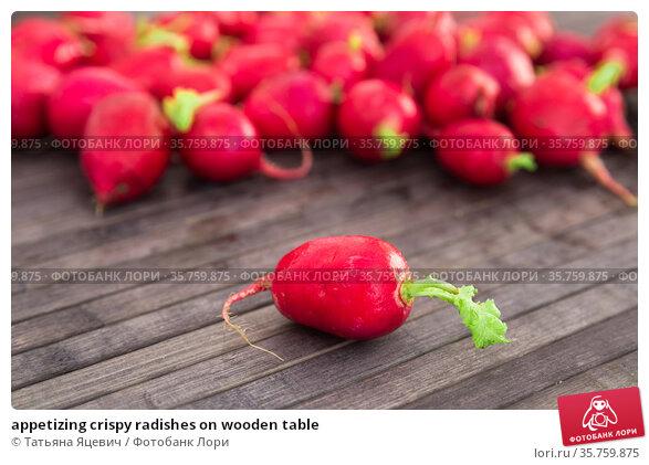 appetizing crispy radishes on wooden table. Стоковое фото, фотограф Татьяна Яцевич / Фотобанк Лори