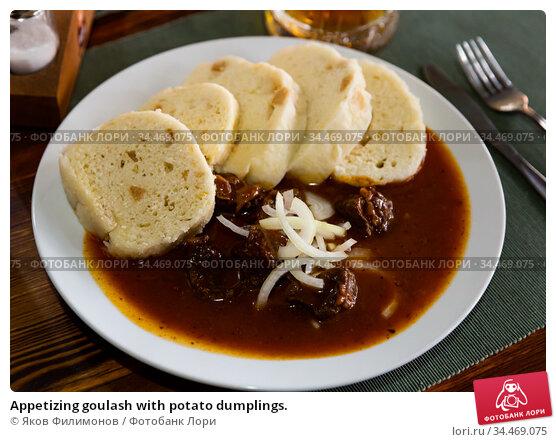 Appetizing goulash with potato dumplings. Стоковое фото, фотограф Яков Филимонов / Фотобанк Лори