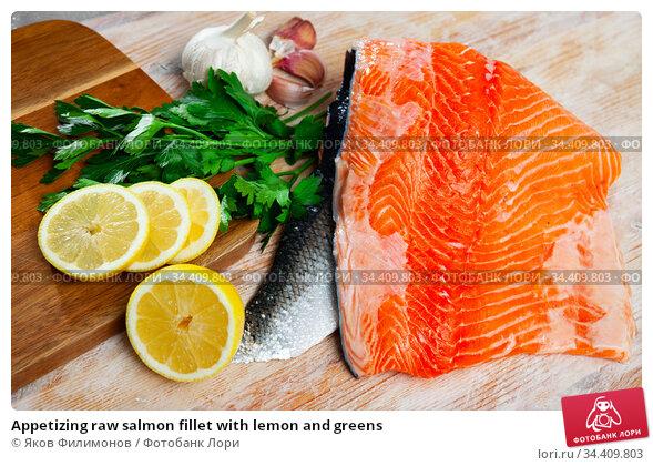 Appetizing raw salmon fillet with lemon and greens. Стоковое фото, фотограф Яков Филимонов / Фотобанк Лори