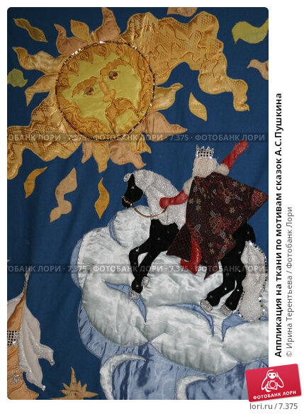 Аппликация на ткани по мотивам сказок А.С.Пушкина, эксклюзивное фото № 7375, снято 2 июня 2006 г. (c) Ирина Терентьева / Фотобанк Лори