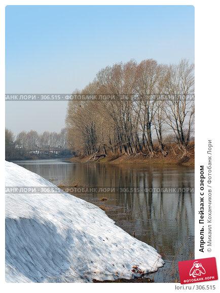 Купить «Апрель. Пейзаж с озером», фото № 306515, снято 12 апреля 2008 г. (c) Михаил Коханчиков / Фотобанк Лори