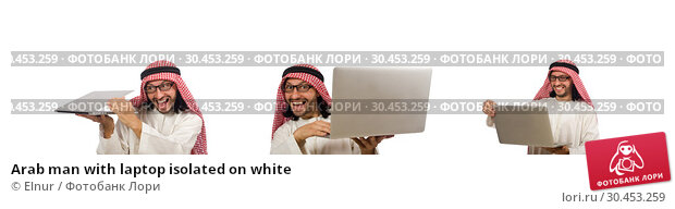 Arab man with laptop isolated on white. Стоковое фото, фотограф Elnur / Фотобанк Лори