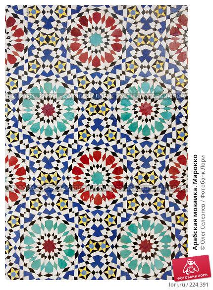 Арабская мозаика. Марокко, фото № 224391, снято 26 февраля 2008 г. (c) Олег Селезнев / Фотобанк Лори