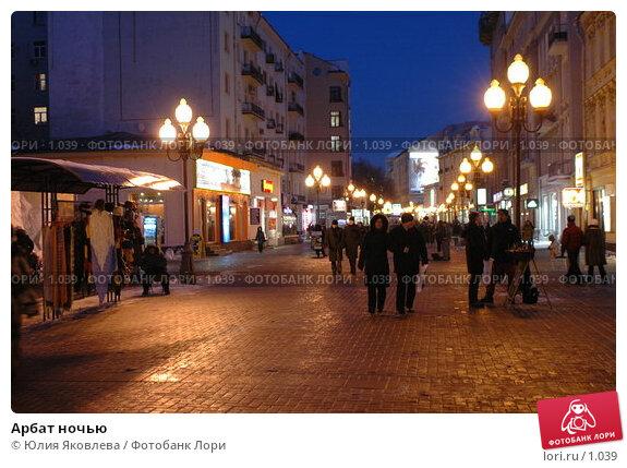 Арбат ночью, фото № 1039, снято 1 марта 2006 г. (c) Юлия Яковлева / Фотобанк Лори